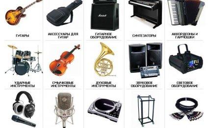 Все Музыкальные инструменты